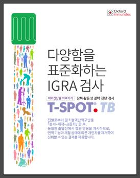 t-spot.tb 결핵 검사 igra 잠복 검사