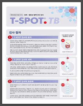 t-spot.tb 결핵 검사 검사 절차 설명